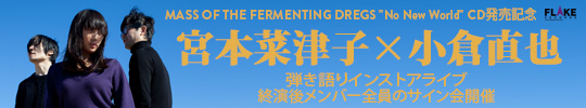 MASS OF THE FERMENTING DREGS『No New World』発売記念宮本菜津子 x 小倉直也 弾き語りインストアライブ