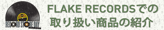 RECORDS STORE DAY 2015, FLAKE RECORDS取り扱い商品の紹介